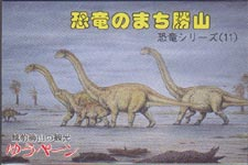 Japanese booklet cover, sauropods