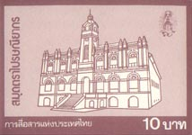 Cover Thai stamp booklet 1992